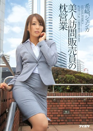 A Beautiful Door-To-Door Saleswoman's Pillow Trade Jessica Kizaki