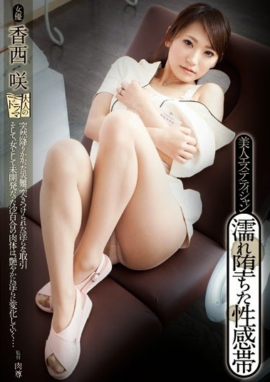 Beautiful Masseuse – Wet, Willing Erogenous Zones Saki Kozai ดูหนังโป๊ AV ญี่ปุ่น [20+] JAV HD