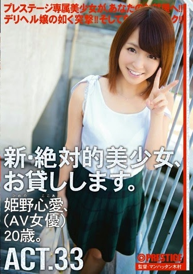 New Absolute Pretty, I Will Lend You. ACT.33 Himeno Kokoro-ai ดูหนังโป๊ AV ญี่ปุ่น [20+] JAV HD