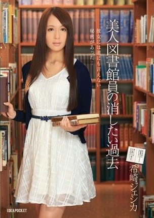 Past Jessica Kizaki You Want To Erase The Beauty Librarians ดูหนังโป๊ AV ญี่ปุ่น [20+] JAV HD