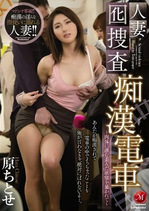 Using A Married Woman As Live Bait To Study Train Molesters ดูหนังโป๊ AV ญี่ปุ่น [20+] JAV HD