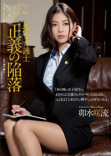 Female Lawyer – Justice Surrenders Saryu Usui ดูหนังโป๊ AV ญี่ปุ่น [20+] JAV HD