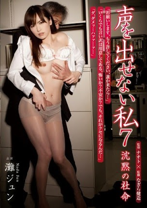I Can't Raise My Voice 7 Silent Company Order Jun Nada ดูหนังโป๊ AV ญี่ปุ่น [20+] JAV HD
