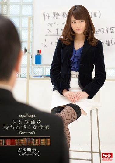 Female Teacher Waiting for the Parents Inspection Akiho Yoshizawa ดูหนังโป๊ AV ญี่ปุ่น [20+] JAV HD