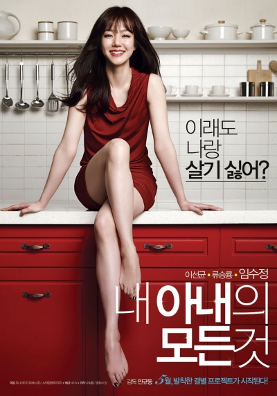 All About My Wife 2012 Korean Erotic 18+ หนังอาร์เกาหลี