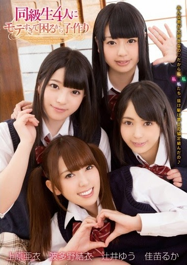 Child Making Because Troubled Past Mote In Four Classmates ดูหนังโป๊ AV ญี่ปุ่น [20+] JAV HD