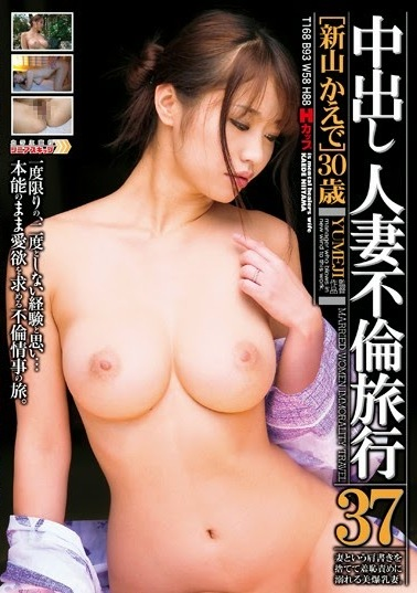 Pies Married Woman Affair Travel 37 Niiyama Maple ดูหนังโป๊ AV ญี่ปุ่น [20+] JAV HD