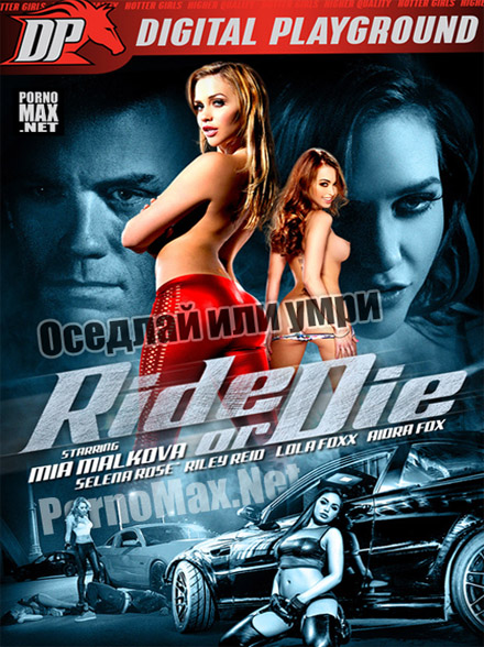 New pornoparodiya on Fast and Furious – Ride or Die online Adult Movie ดูหนังโป๊ฝรั่ง [20+]