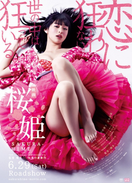 Princess.Sakura.Forbidden.Pleasure.2012 Korean Erotic 18+ หนังอาร์เกาหลี