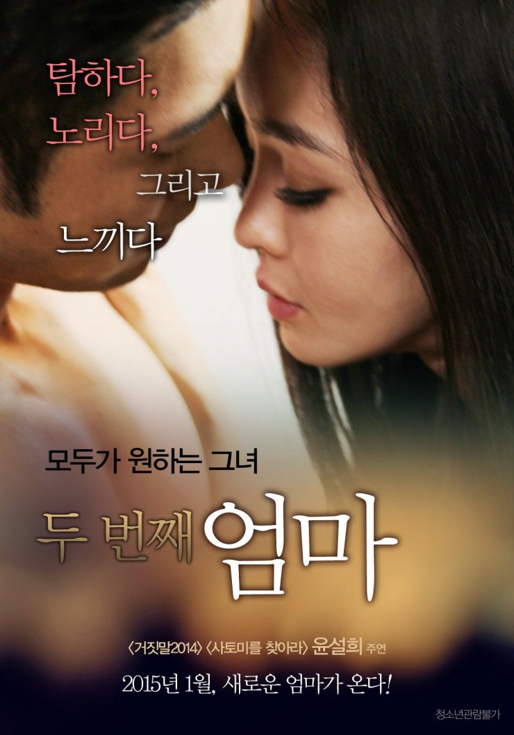 The.Second.Mother.2014 Korean Erotic 18+ หนังอาร์เกาหลี