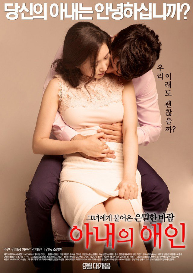 My+Wife s+Lover+(2015)