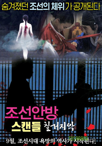 JOSEON SCANDAL – THE SEVEN VALID CAUSES FOR DIVORCE (2015)- Korean Erotic 18+ หนังอาร์เกาหลี
