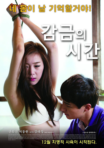 Time Confinement (2015) หนังอาร์เกาหลี