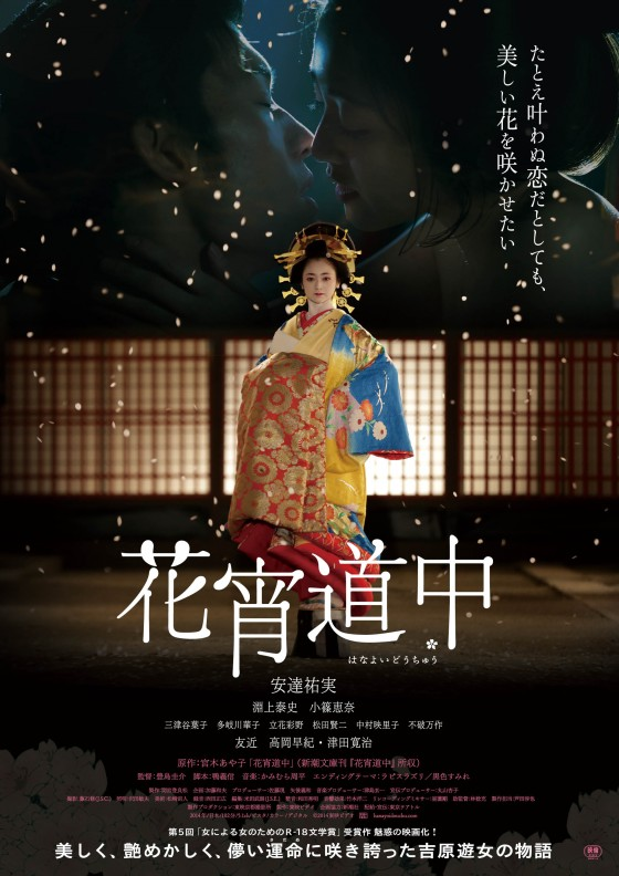 A Courtesan with Flowered Skin (2014)-[หนังอาร์เกาหลี-KOREAN-EROTIC]-[18+]