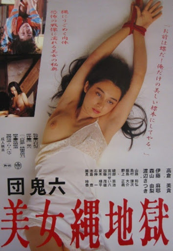 Beauty in Rope Hell (1983) Korean Erotic 18+ หนังอาร์เกาหลี