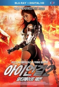 Iron Girl Ultimate Weapon (2015) BluRay 720p-[หนังอาร์เกาหลี-KOREAN-EROTIC]-[18+]