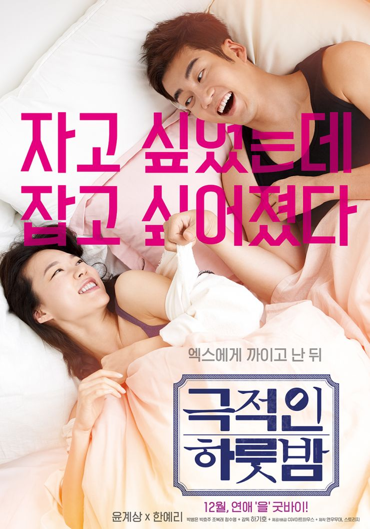Love Guide for Dumpees 2015-[หนังอาร์เกาหลี-KOREAN-EROTIC]-[18+]