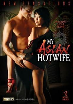 My Asian Hotwife (2015)-[ฝรั่ง-INTER-EROTIC]-[20+]
