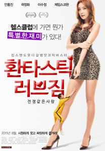 The Fantastic Love Gym (2015) HDRip 720p-[หนังอาร์เกาหลี-KOREAN-EROTIC]-[18+]