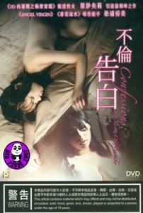 The Secret of Machiko Matsuoka (2010) DVDRip Korean Erotic 18+ หนังอาร์เกาหลี