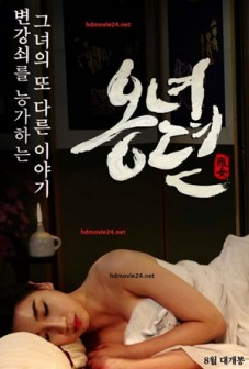 The Story Of Ong-nyeo (2014)-[หนังอาร์เกาหลี-KOREAN-EROTIC]-[18+]