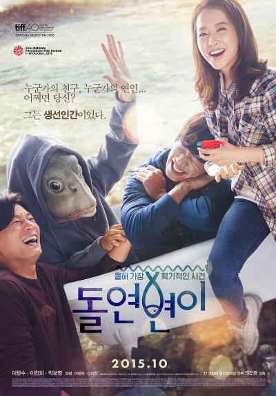 Colective Invention (2015) HDRip Subtitle Indonesia-[หนังอาร์เกาหลี-KOREAN-EROTIC]-[18+]