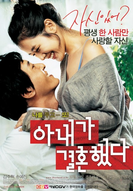 MY WIFE IS LOVER (2015)-[หนังอาร์เกาหลี-KOREAN-EROTIC]-[18+]