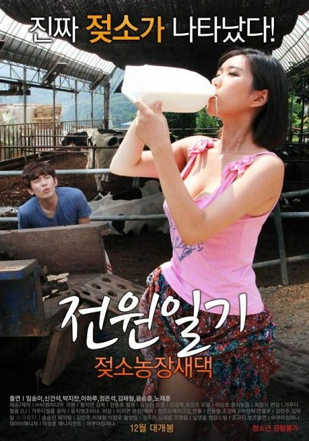 Power diary cow farms saedaek 2015-[หนังอาร์เกาหลี-KOREAN-EROTIC]-[18+]