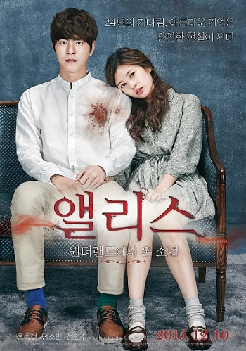 Alice-Boy from Wonderland (2015) HDRip Subtitle Indonesia-[หนังอาร์เกาหลี-KOREAN-EROTIC]-[18+]