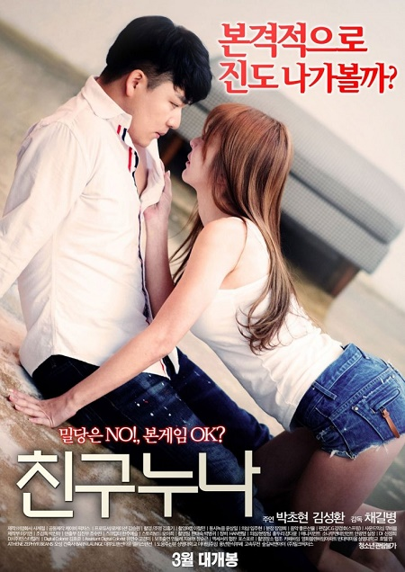 My Friend's Older Sister (2016) Subtitle Indonesia