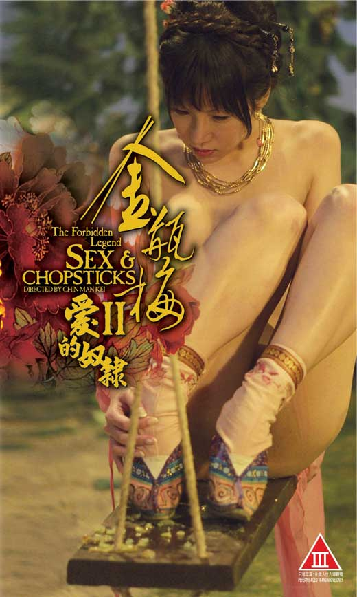 The Forbidden Legend Sex and Chopsticks 2 2-[หนังอาร์เกาหลี-KOREAN-EROTIC]-[18+]