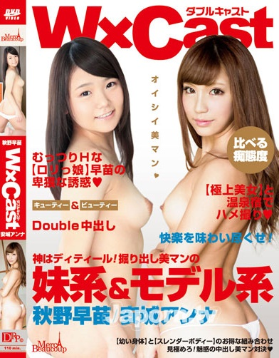 [mcb-07] Merci Balk Over 07 Sister-based And Model-based Double-[หนังโป้AV-JAPANESE-AV]-[20+]