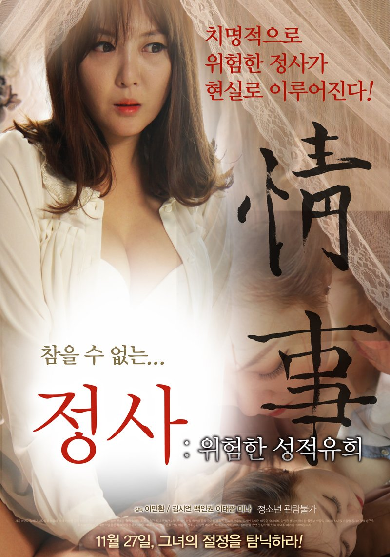 An Affair A Dangerous Sexual Play (2014)-[หนังอาร์เกาหลี-KOREAN-EROTIC]-[18+]