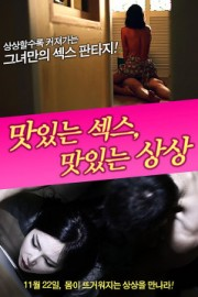 Delicious Sex Delicious Imagine (2012)-[หนังอาร์เกาหลี-KOREAN-EROTIC]-[18+]