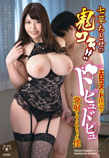 Seven Herbs Chitose Demon Jobs-[หนังโป้AV-JAPANESE-AV]-[20+]
