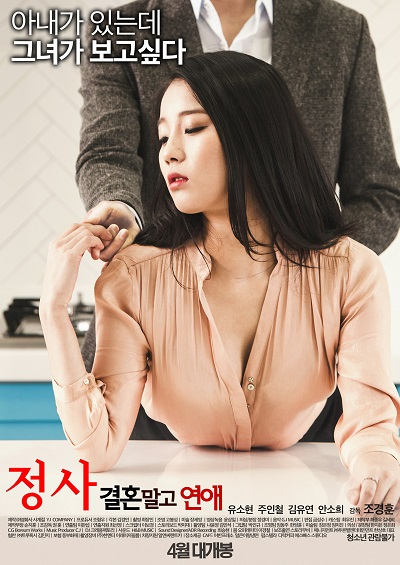 Sex_A_Relationship_and_Not_Marriage_2016-[หนังอาร์เกาหลี-KOREAN-EROTIC]-[18+]