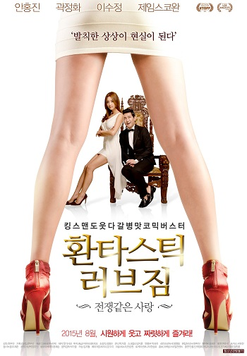 The.Fantastic.Love.Gym.2015.720p.HDRip-[หนังอาร์เกาหลี-KOREAN-EROTIC]-[18+]