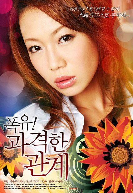 폭유! 과격한 관계 Big Chest Of The Thirty Years Old (2007)-[หนังอาร์เกาหลี-KOREAN-EROTIC]-[18+]