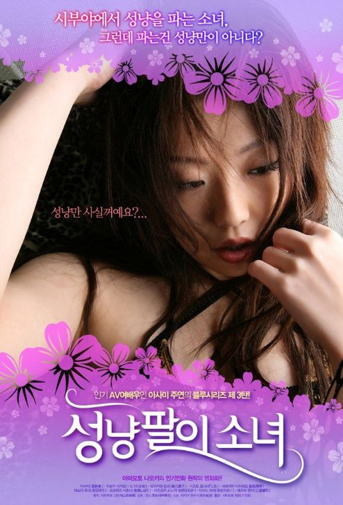 Love Illusion 2013 Japani Adult Movie-[หนังอาร์เกาหลี-KOREAN-EROTIC]-[18+]