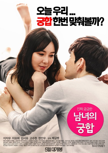 Marital Harmony of Man.and Woman (2016) Uncut-[หนังอาร์เกาหลี-KOREAN-EROTIC]-[18+]