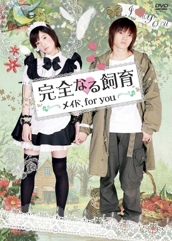 Perfect Education-Maid For You (2010)-[หนังอาร์เกาหลี-KOREAN-EROTIC]-[18+]