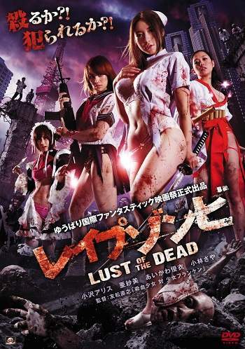 Rape Zombie Lust of the Dead 1 (2010)