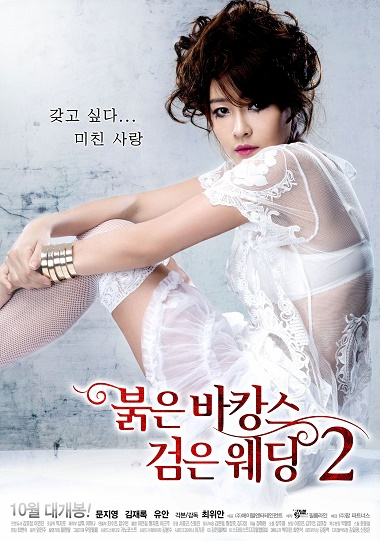 Red Vacance Black Wedding 2 (2013) Uncen-[หนังอาร์เกาหลี-KOREAN-EROTIC]-[18+]