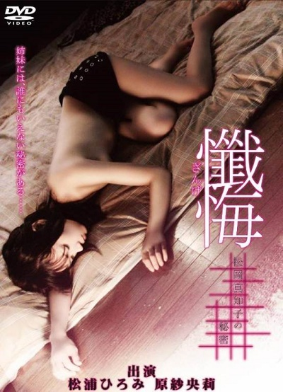 The Secret of Machiko Matsuoka (2010)-[หนังอาร์เกาหลี-KOREAN-EROTIC]-[18+]