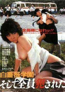 White Rose Campus Then Everybody Gets Raped (1982)-[หนังอาร์เกาหลี-KOREAN-EROTIC]-[18+]