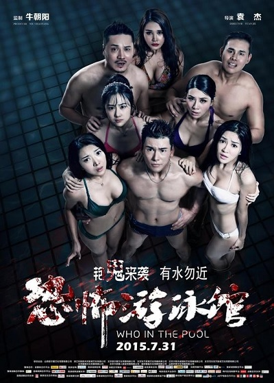 Who in the Pool (2015)-[หนังอาร์เกาหลี-KOREAN-EROTIC]-[18+]