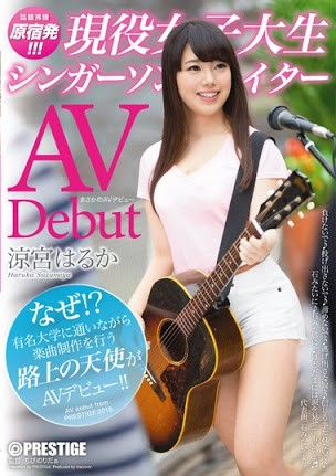 DIC-022 Rainy Day AV Debut Harajuku Departure! ! !Active College Student Singer-songwriter Suzumiya Haruka-[หนังโป้AV-JAPANESE-AV]-[20+]