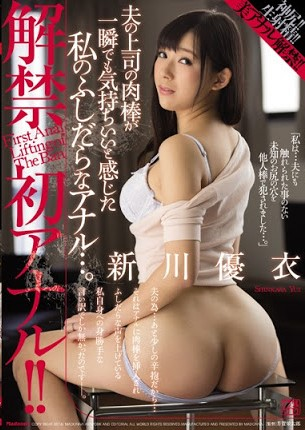 JUX-885 Lifting Of The Ban First Anal! !My Slut Anal Meat Stick Boss Husband Yui Shinkawa Arakawa Yui-[หนังโป้AV-JAPANESE-AV]-[20+]