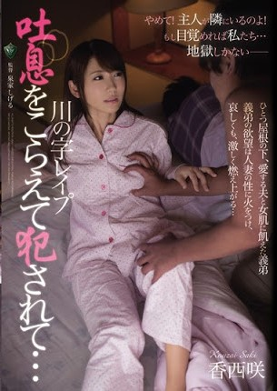 RBD-782 It Is Fucked By Holding Back The Character Rape Sigh Of The River … Saki Kozai-[หนังโป้AV-JAPANESE-AV]-[20+]