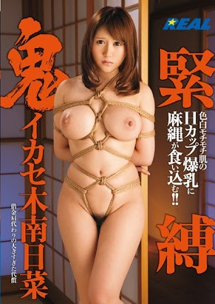 REAL-580 Bondage Demon Capitalize Kinami Nichina-[หนังโป้AV-JAPANESE-AV]-[20+]